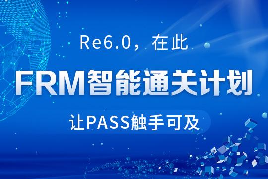 Re6.0FRMPart1智能通關計劃