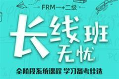 FRMPart1+2長線無憂網絡班