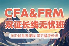 FRM+CFA長線無憂班