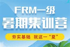 2022FRM一級暑期集訓營