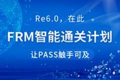 Re6.0FRM智能通關臻享套餐