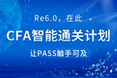 Re6.0FRMPart2智能通关计划