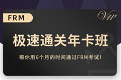 FRM極速通關年卡班